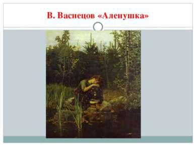В. Васнецов «Аленушка»