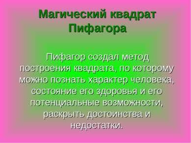 Магический квадрат Пифагора Пифагор создал метод построения квадрата, по кото...