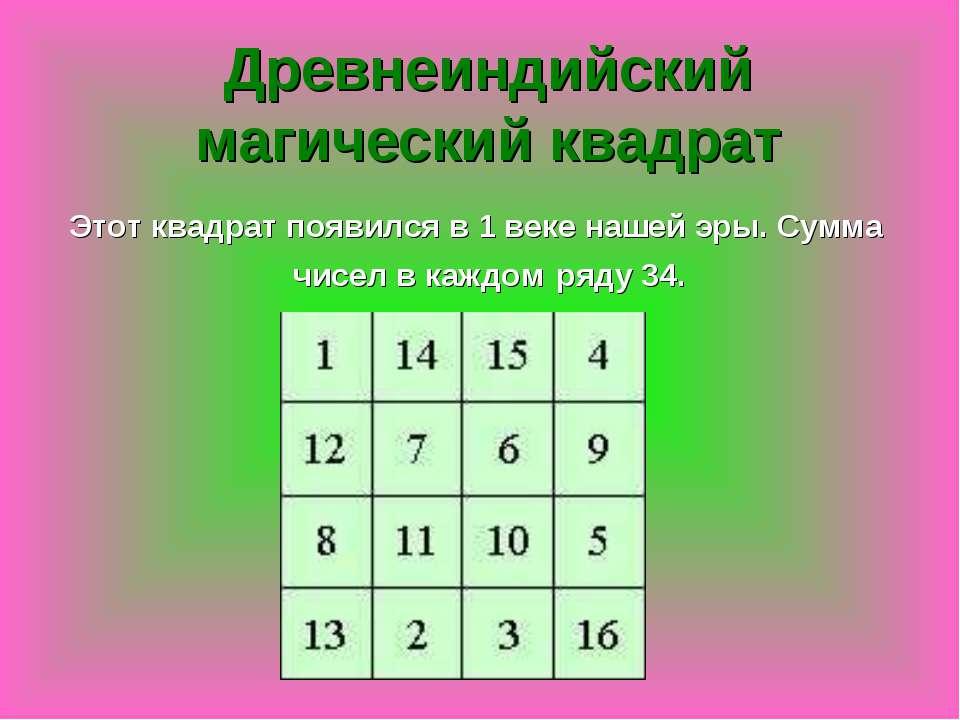 Этот квадрат появился в 1 веке нашей эры. Сумма чисел в каждом ряду 34. Древн...