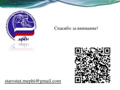 Спасибо за внимание! starostat.mephi@gmail.com