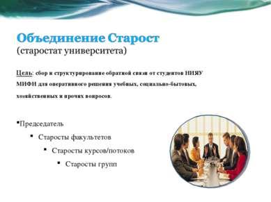 Цель: сбор и структурирование обратной связи от студентов НИЯУ МИФИ для опера...