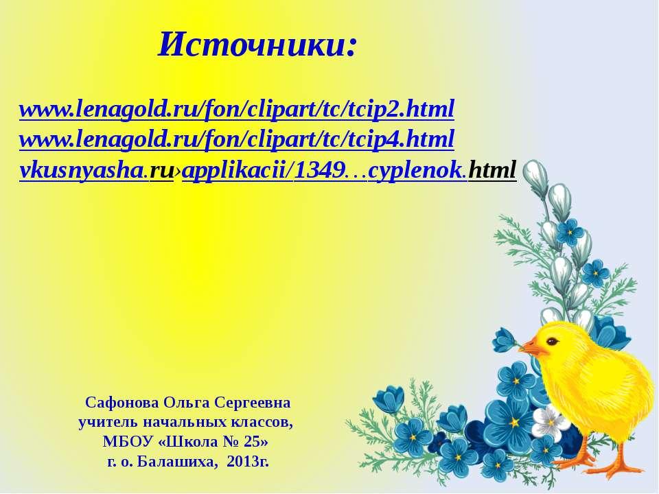 Источники: www.lenagold.ru/fon/clipart/tc/tcip2.html www.lenagold.ru/fon/clip...