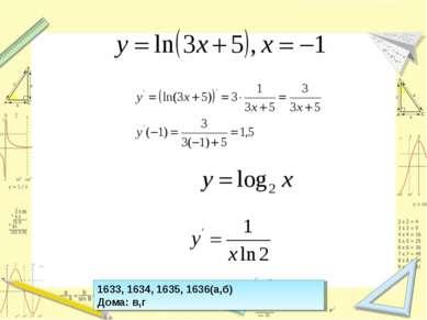 1633, 1634, 1635, 1636(а,б) Дома: в,г