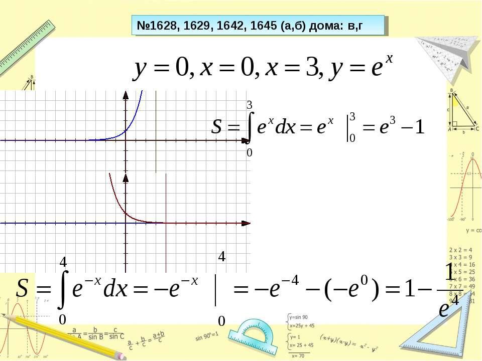 №1628, 1629, 1642, 1645 (а,б) дома: в,г