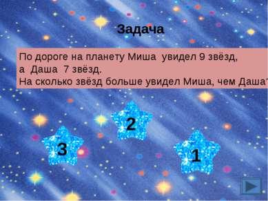 По дороге на планету Миша увидел 9 звёзд, а Даша 7 звёзд. На сколько звёзд бо...