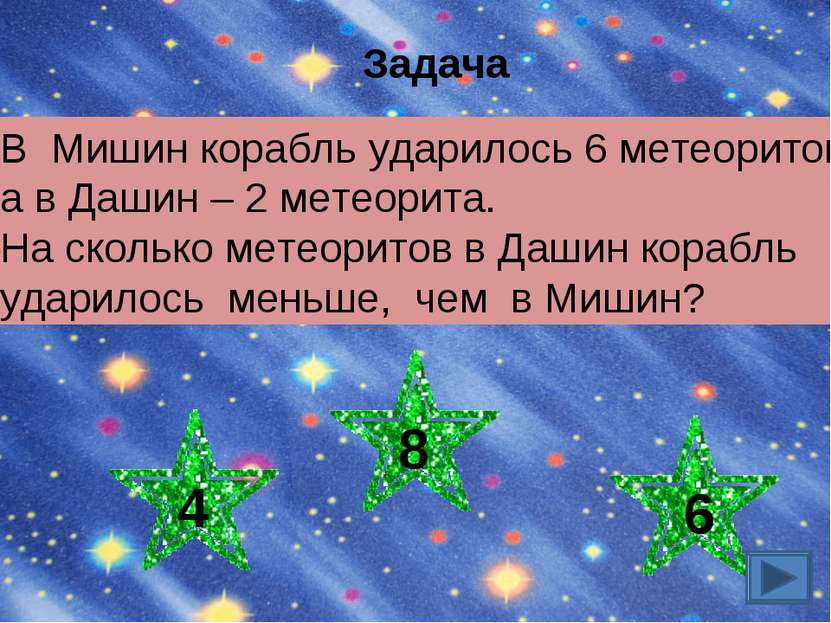 В Мишин корабль ударилось 6 метеоритов, а в Дашин – 2 метеорита. На сколько м...