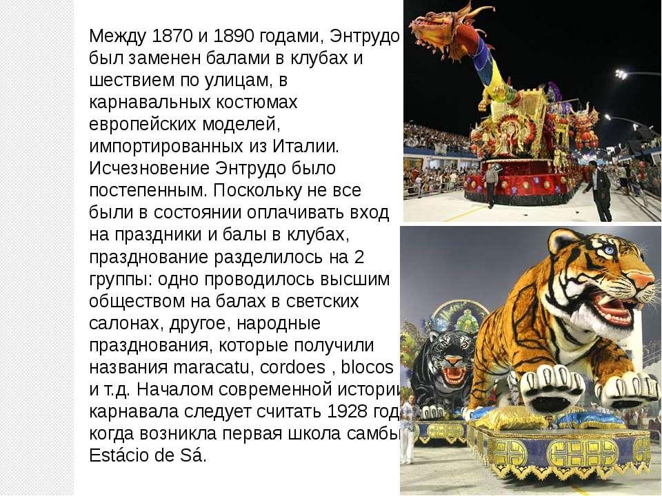 Между 1870 и 1890 годами, Энтрудо был заменен балами в клубах и шествием по у...
