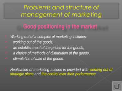 Working out of a complex of marketing includes: working out of the goods, an ...