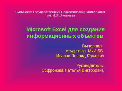 Microsoft Excel для создания информационных объектов Выполнил: студент гр. Ми...