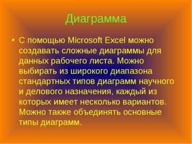 Диаграмма С помощью Microsoft Excel можно создавать сложные диаграммы для дан...