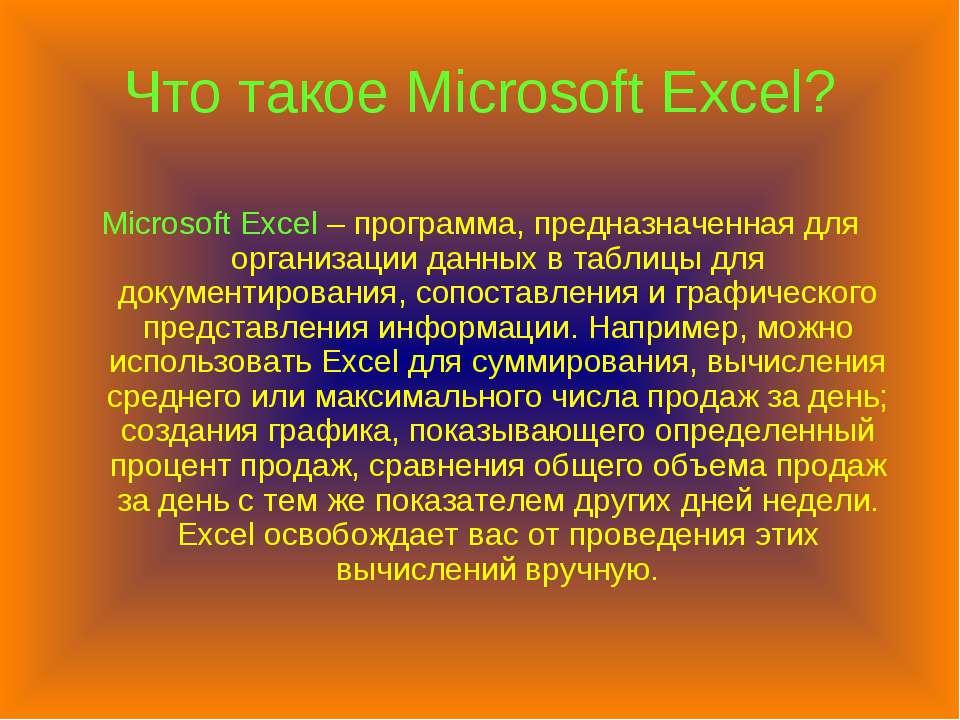 Что такое Microsoft Excel? Microsoft Excel – программа, предназначенная для о...