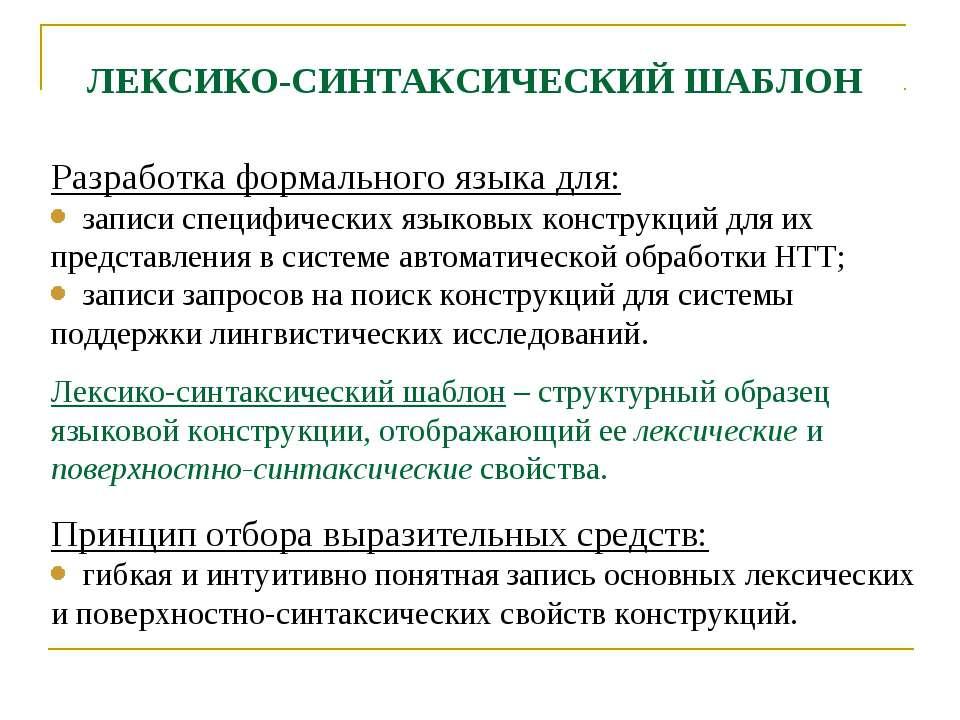 Разработка формального языка для: записи специфических языковых конструкций д...
