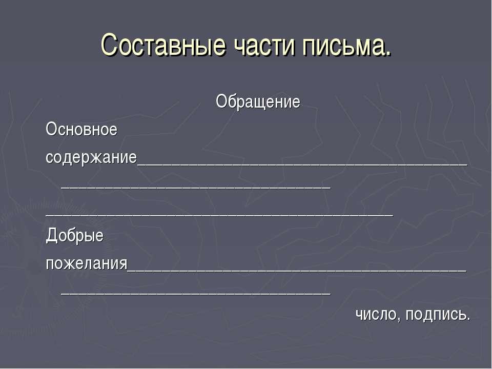 Составные части письма. Обращение Основное содержание________________________...
