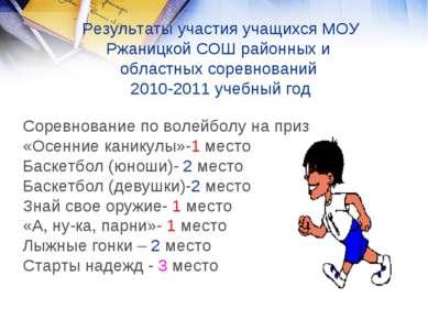 Соревнование по волейболу на приз «Осенние каникулы»-1 место Баскетбол (юноши...