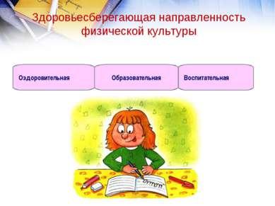 Здоровьесберегающая направленность физической культуры Оздоровительная Воспит...