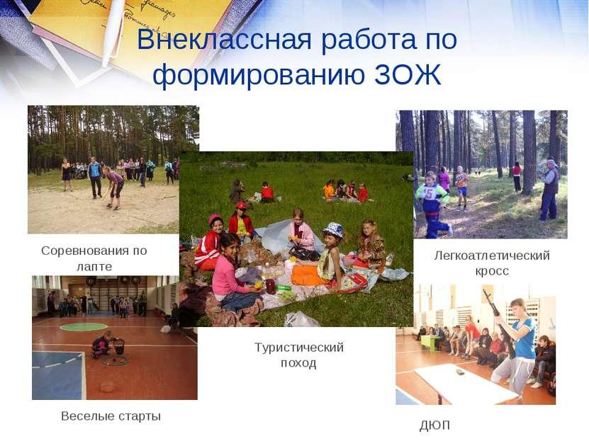 Внеклассная работа по формированию ЗОЖ Соревнования по лапте Веселые старты Д...