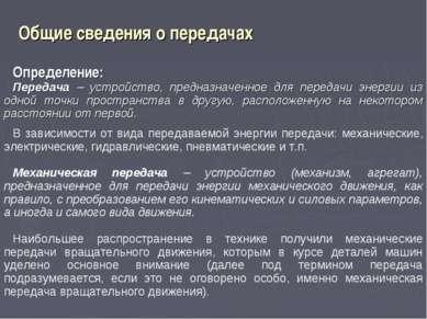 Общие сведения о передачах Определение: Передача устройство, предназначенное ...