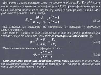 Для ремня, охватывающего шкив, по формуле Эйлера F1=F2 e f , где e – основани...