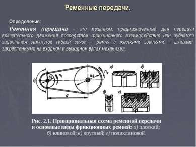 Определение: Ременная передача – это механизм, предназначенный для передачи в...