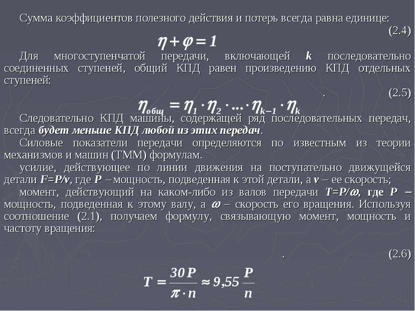Сумма коэффициентов полезного действия и потерь всегда равна единице: (2.4) Д...