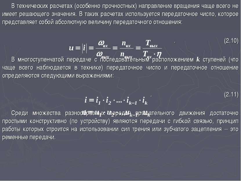 В технических расчетах (особенно прочностных) направление вращения чаще всего...