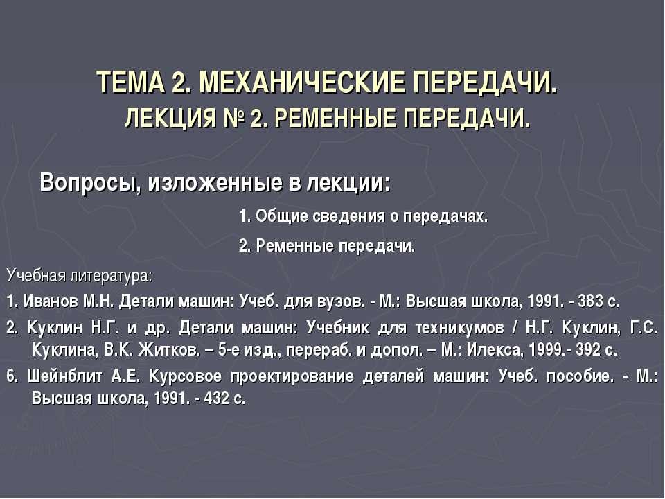 ТЕМА 2. МЕХАНИЧЕСКИЕ ПЕРЕДАЧИ. ЛЕКЦИЯ № 2. РЕМЕННЫЕ ПЕРЕДАЧИ. Вопросы, изложе...