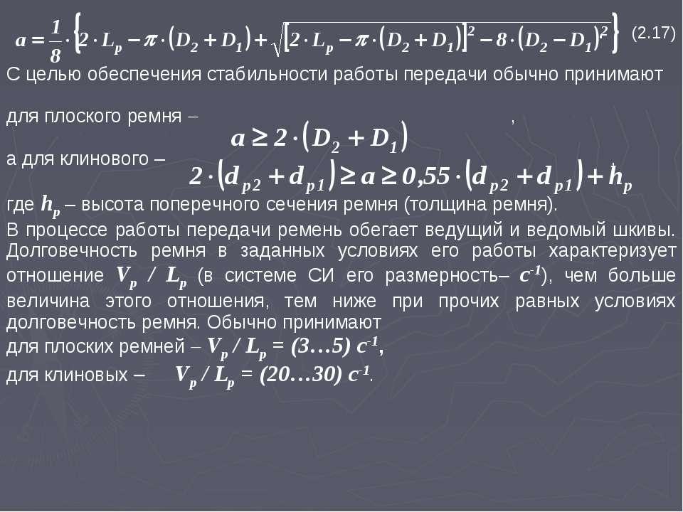 . (2.17) С целью обеспечения стабильности работы передачи обычно принимают дл...