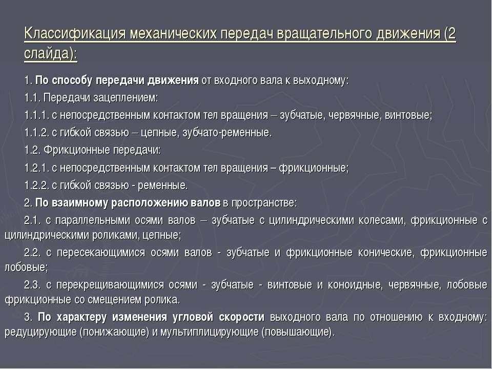 Классификация механических передач вращательного движения (2 слайда): 1. По с...