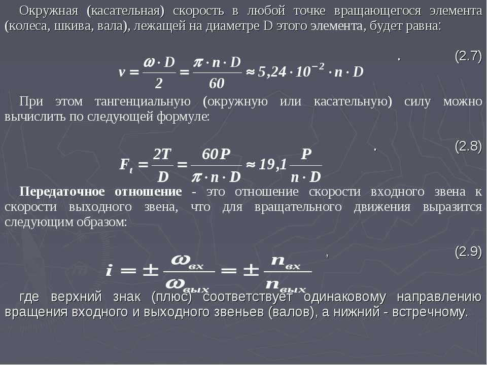 Окружная (касательная) скорость в любой точке вращающегося элемента (колеса, ...
