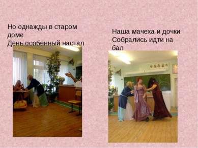Но однажды в старом доме День особенный настал Наша мачеха и дочки Собрались ...
