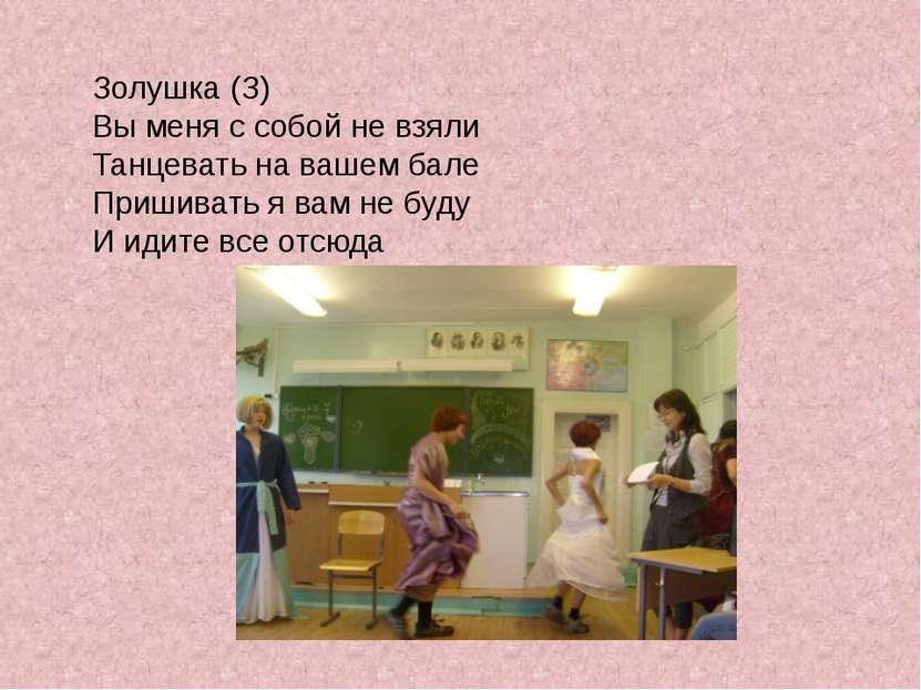 Золушка (З) Вы меня с собой не взяли Танцевать на вашем бале Пришивать я вам ...