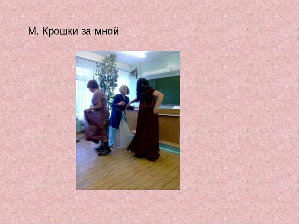 М. Крошки за мной