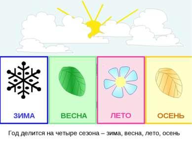 Год делится на четыре сезона – зима, весна, лето, осень