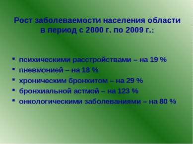 Рост заболеваемости населения области в период с 2000 г. по 2009 г.: психичес...