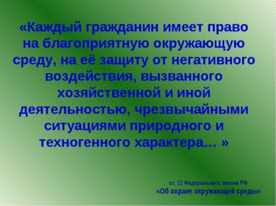 «Каждый гражданин имеет право на благоприятную окружающую среду, на её защиту...