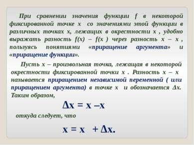 При сравнении значения функции f в некоторой фиксированной точке x₀ со значен...
