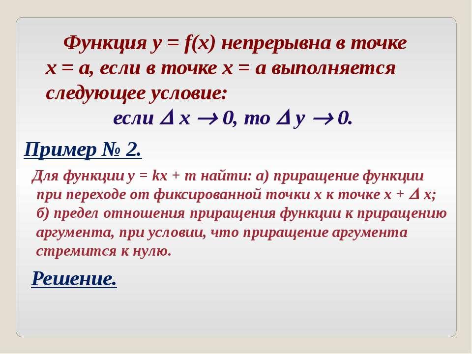 Функция y = f(x) непрерывна в точке х = а, если в точке х = а выполняется сле...