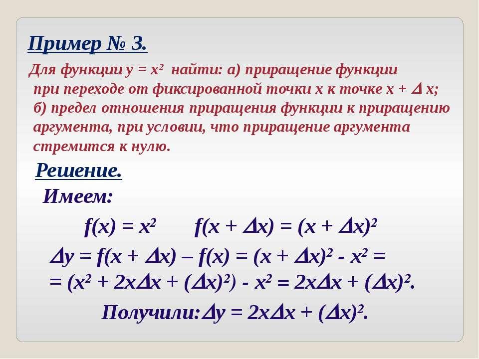 Пример № 3. Для функции y = x² найти: а) приращение функции при переходе от ф...