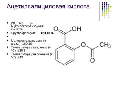 Ацетилсалициловая кислота ИЮПАК 2-ацетилоксибензойная кислота Брутто-формула ...