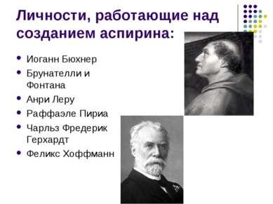 Личности, работающие над созданием аспирина: Иоганн Бюхнер Брунателли и Фонта...