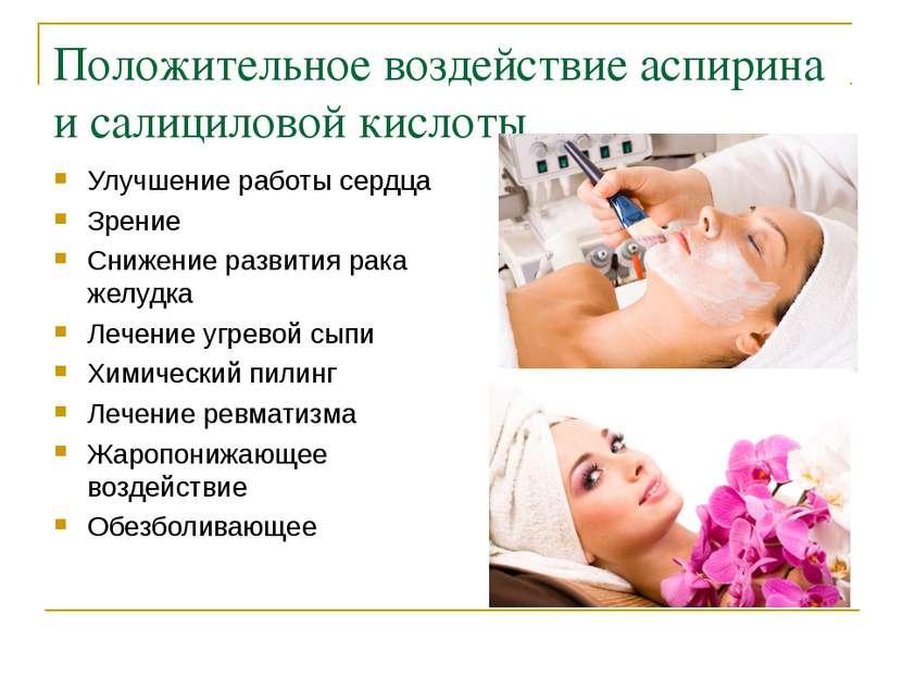 Положительное воздействие аспирина и салициловой кислоты Улучшение работы сер...