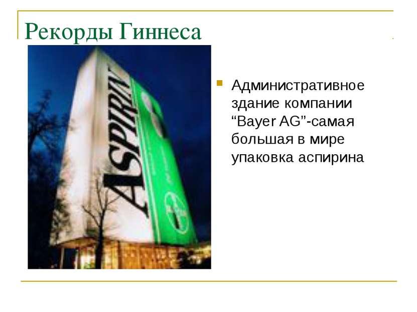 """Рекорды Гиннеса Административное здание компании """"Bayer AG""""-самая большая в м..."""