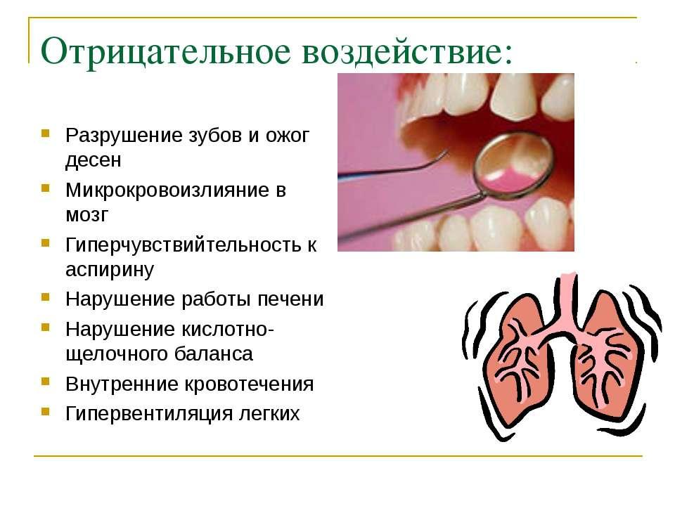 Отрицательное воздействие: Разрушение зубов и ожог десен Микрокровоизлияние в...