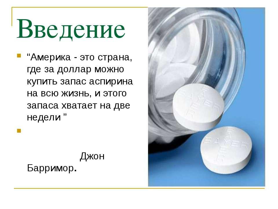 """Введение """"Америка - это страна, где за доллар можно купить запас аспирина на ..."""