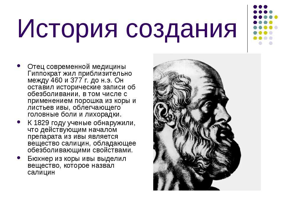 История создания Отец современной медицины Гиппократ жил приблизительно между...