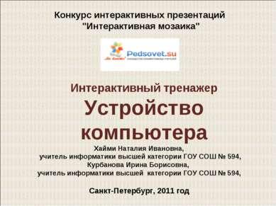 """Конкурс интерактивных презентаций """"Интерактивная мозаика"""" Интерактивный трена..."""