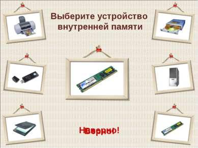 Выберите устройство внутренней памяти Верно! Неверно!