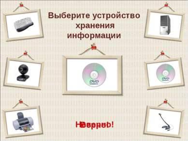 Выберите устройство хранения информации Верно! Неверно!