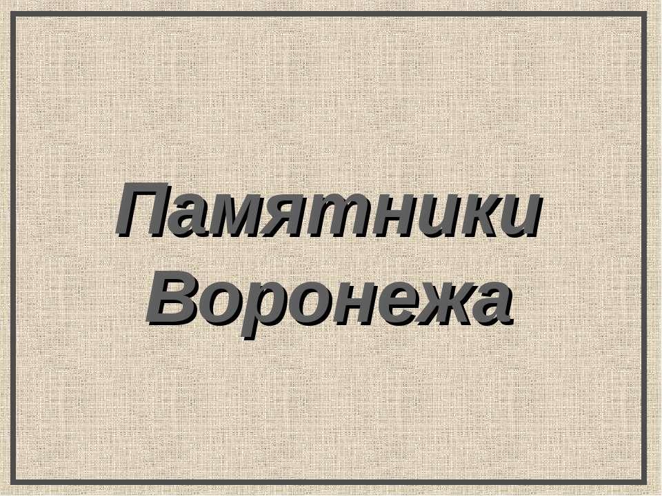 Памятники Воронежа