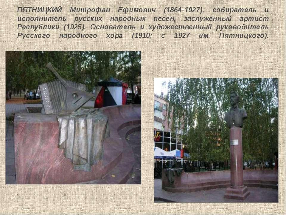 ПЯТНИЦКИЙ Митрофан Ефимович (1864-1927), собиратель и исполнитель русских нар...